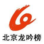 北京龙吟榜培训学校