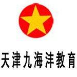 天津九海沣教育