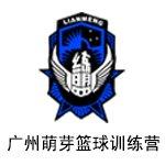 广州萌芽篮球训练营