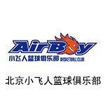 北京小飞人篮球俱乐部