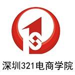 深圳321电商学院