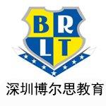 深圳博尔思教育