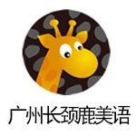 广州长颈鹿美语