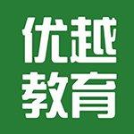 深圳优越教育