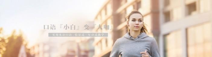 北京美联英语-优惠信息