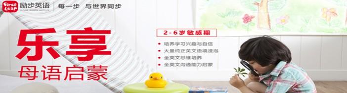 石家庄励步国际儿童英语-优惠信息