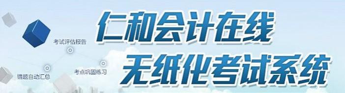 山东仁和会计教育-优惠信息