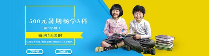 上海复文教育-优惠信息