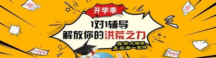 南京学大教育-优惠信息
