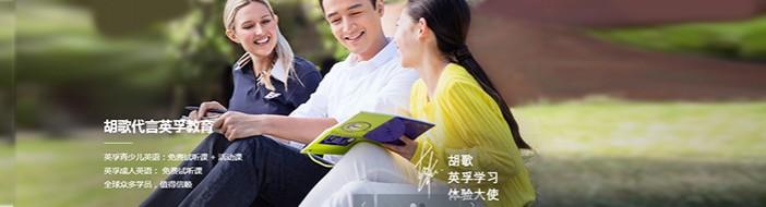 重庆英孚教育-优惠信息