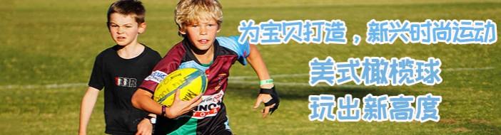 巨石达阵青少年美式橄榄球学院-优惠信息