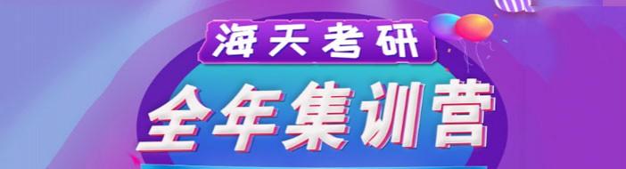 上海海天考研学校-优惠信息