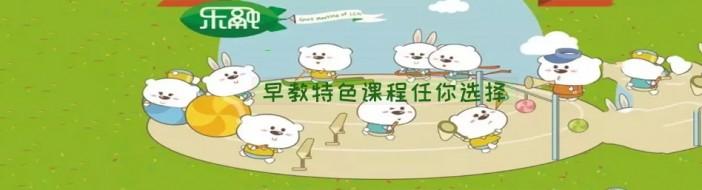 武汉乐融儿童之家-优惠信息