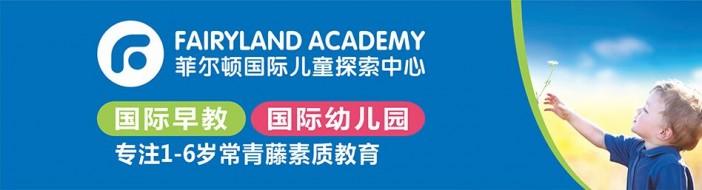 深圳菲尔顿国际早教-优惠信息