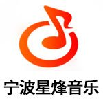 宁波星锋音乐