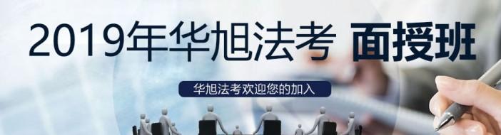 上海华旭法考教育-优惠信息