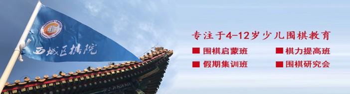 北京西城区棋院-优惠信息