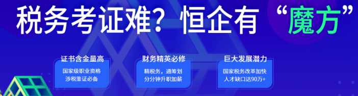 郑州恒企会计-优惠信息