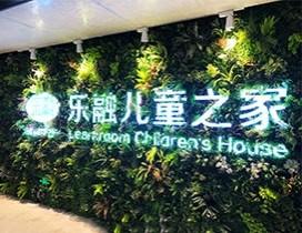 深圳乐融儿童之家照片