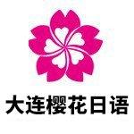 大连樱花国际日语