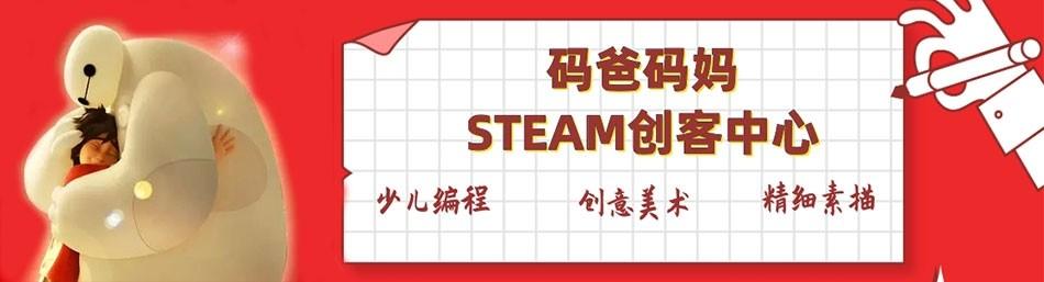 南京码爸码妈STEAM创客中心-优惠信息