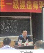 陕西雅祺培训中心-王树京