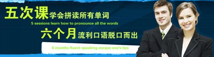 北京三一国际英语-优惠信息