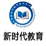 天津新时代教育