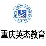重庆英杰教育