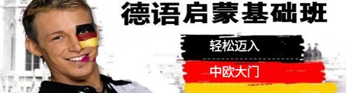天津汉森德语-优惠信息