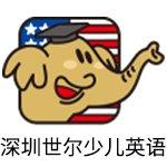 深圳世尔少儿英语