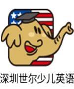 深圳世尔少儿英语-全外教教学