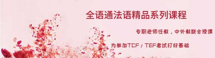 武汉全语通外语学校-优惠信息