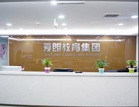 南京爱朗教育照片