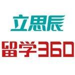 青岛立思辰留学360