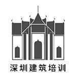 深圳建筑培训