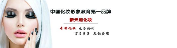 天津新天地形象设计学校-优惠信息