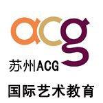 苏州ACG国际艺术教育