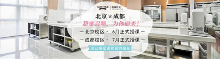 广州甘美光阴烘焙学校-优惠信息