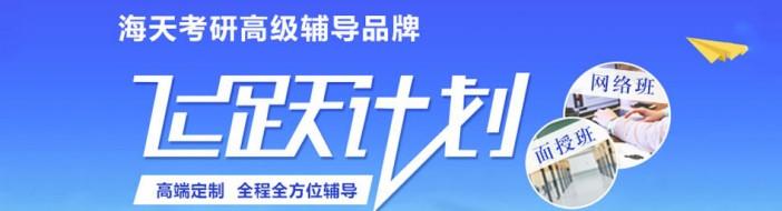 石家庄海天考研-优惠信息