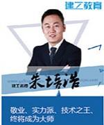长沙建工教育-朱培浩