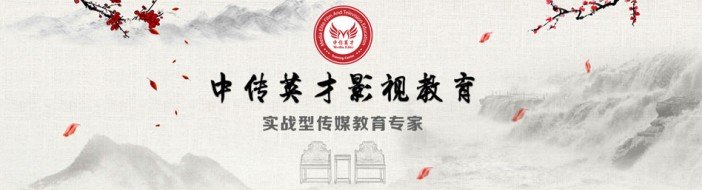 北京中传英才影视教育-优惠信息