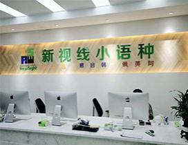 南京新视线小语种照片