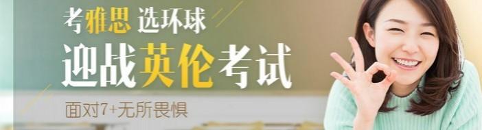 宁波环球雅思-优惠信息