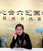 深圳心合六艺国学馆-沈老师