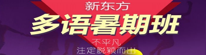 无锡新东方优能中学-优惠信息