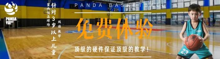 成都云图熊猫篮球俱乐部-优惠信息