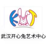 武汉开心兔艺术中心