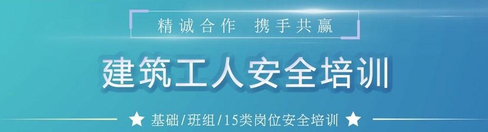 杭州鲁班建培-优惠信息