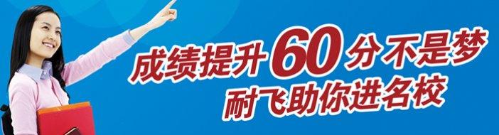 上海耐飞教育-优惠信息